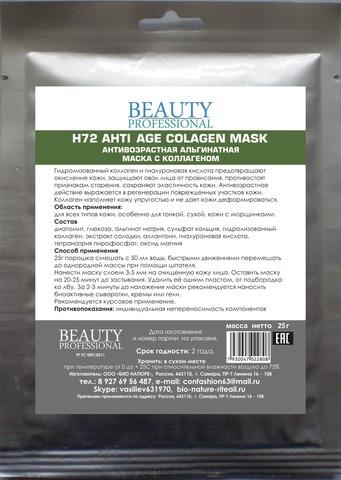 Антивозрастная альгинатная маска с коллагеном, ТМ BEAUTY PROFESSIONAL