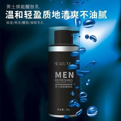 Мужская омолаживающая сыворотка для лица SEALUXE 80г