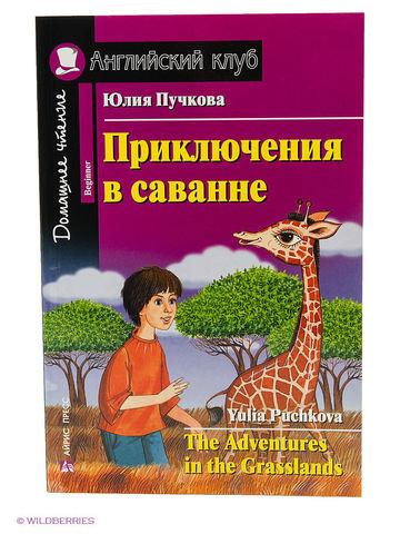 Пучкова Ю.Я. Приключения в саванне