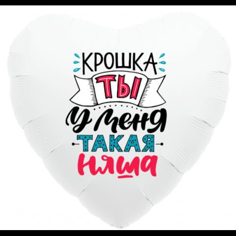 Сердце, Такая Няша (46см)