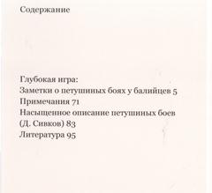 Глубокая игра: Заметки о петушиных боях у балийцев   Гирц К.