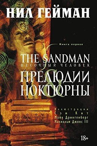 The Sandman. Песочный человек Прелюдии и ноктюрны