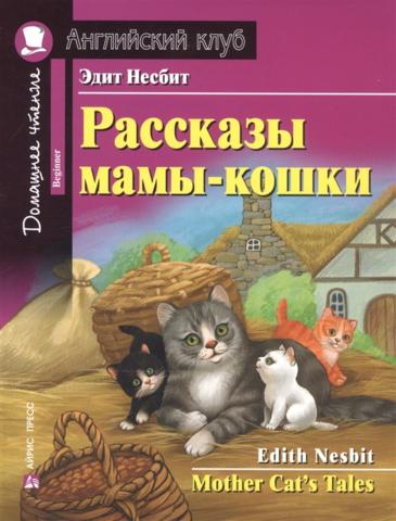 Несбит. Рассказы мамы-кошки. Серия Английский клуб