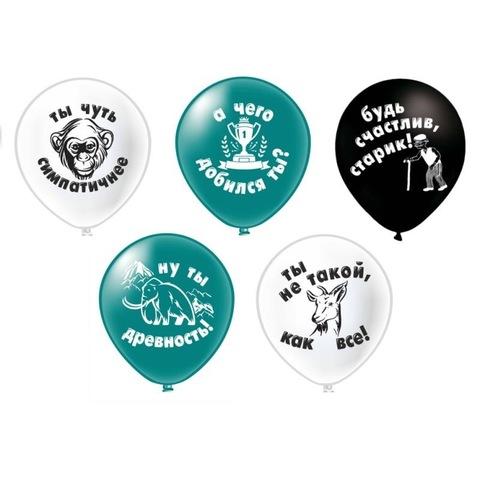 Воздушные шары с гелием для него с прикольными надписями
