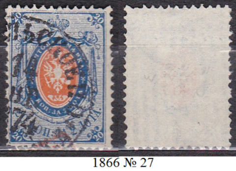 1866 № 27 вертикалка