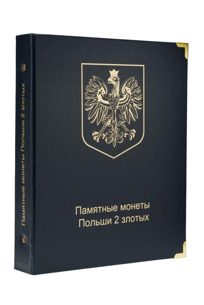 Альбом для юбилейных монет Польши 2 злотых КоллекционерЪ