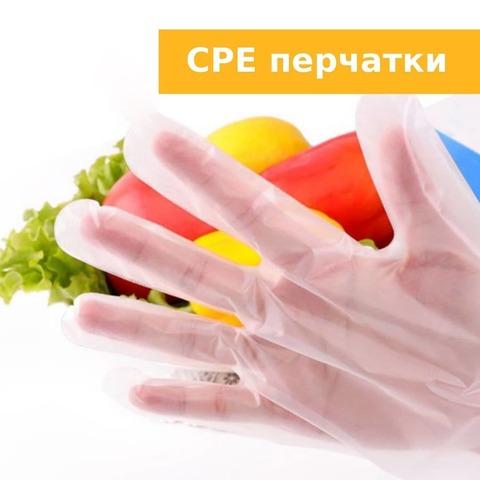 Перчатки СРЕ пищевые UNEX 200 шт, L