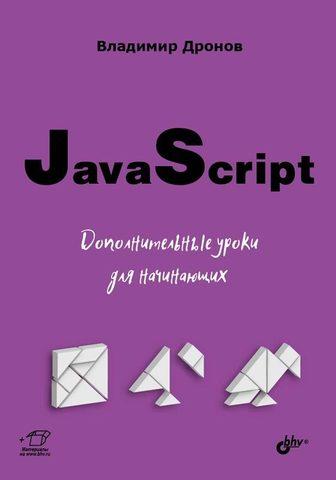 Книга: Дронов В.А.
