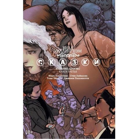 Сказки. Книга 3