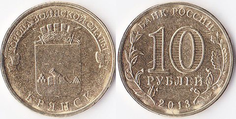 10 рублей 2013 Брянск