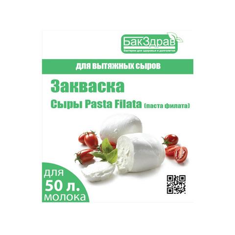 Закваска для сыров Pasta Filata - Бакздрав