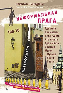 Неформальная Прага. Путеводитель. ТОП-10