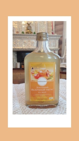 Уксус Яблочный на меду, 0,25л. (ИП Загорулько)
