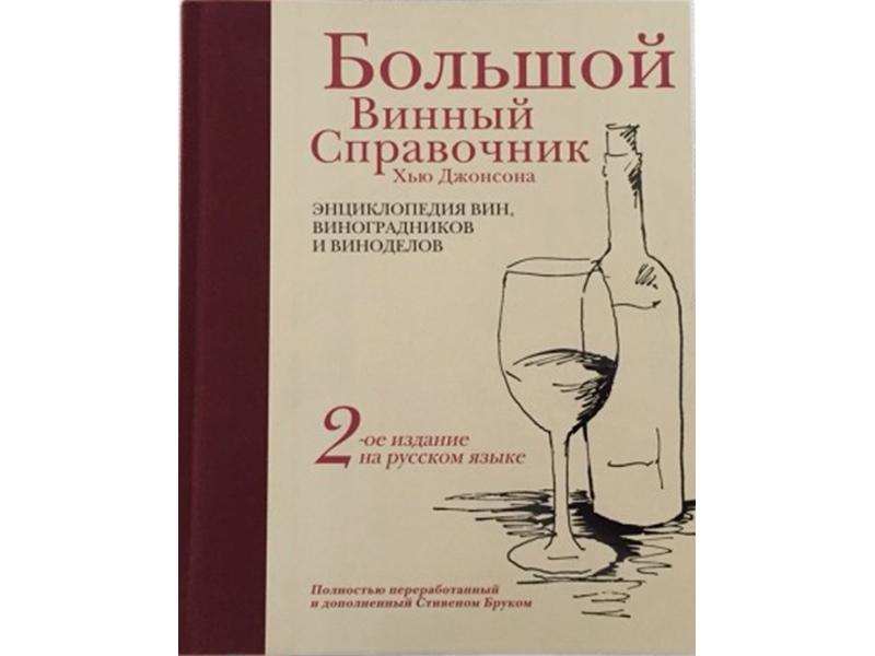 Литература Большой винный справочник. Хью Джонсона 1149_G_1522181888204.jpg