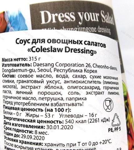 Корейский соус для овощных салатов Coleslaw Dressing, 315 гр.