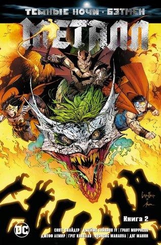Бэтмен. Темные ночи. Металл. Книга 2 (Б/У)