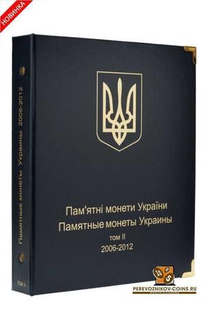 Альбом для юбилейных монет Украины: Том II (2006-2012 гг.) КоллекционерЪ.