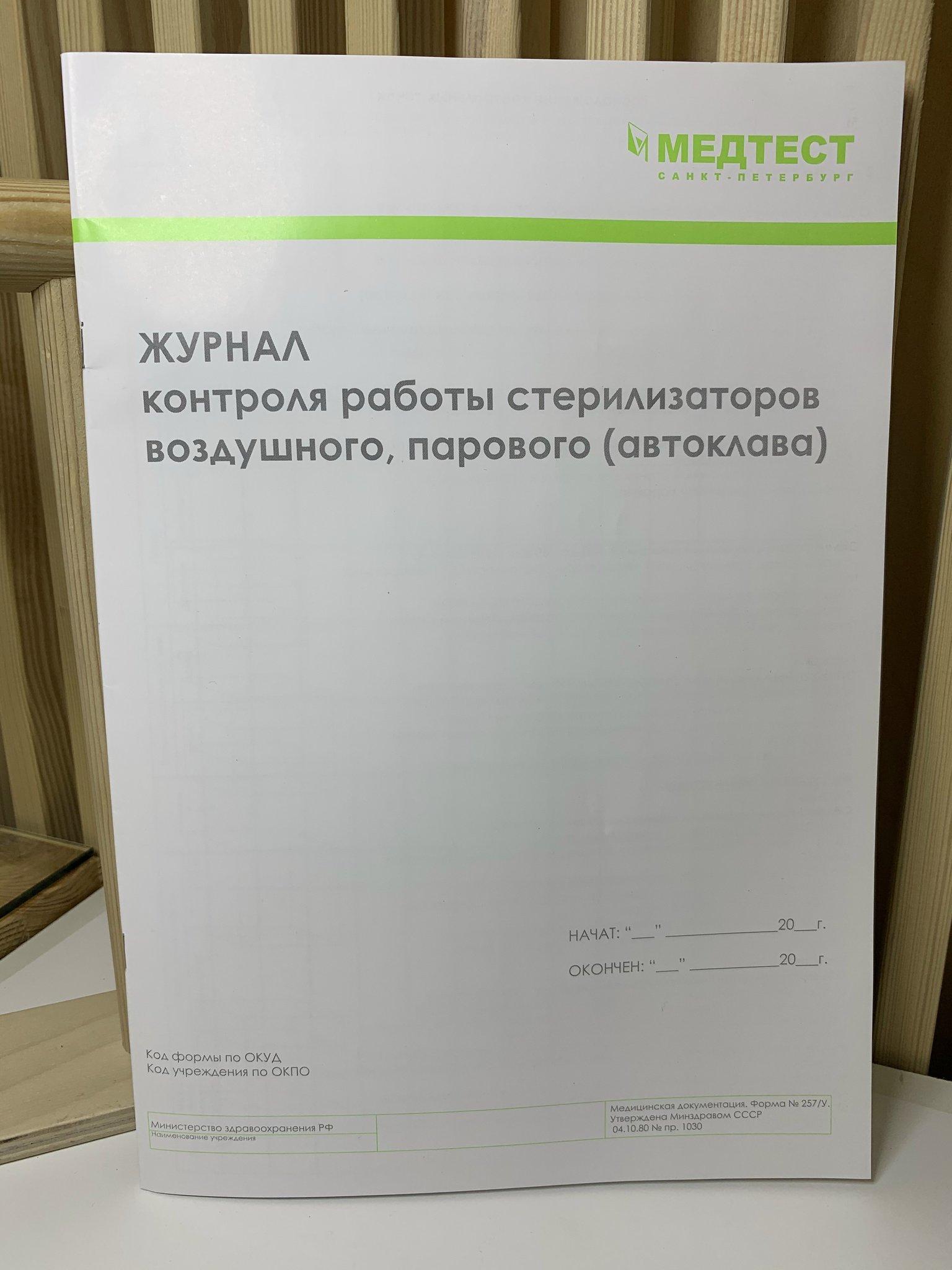Журнал контроля работы стерилизаторов 257/У