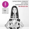 BSG Strong gel купить за 850руб