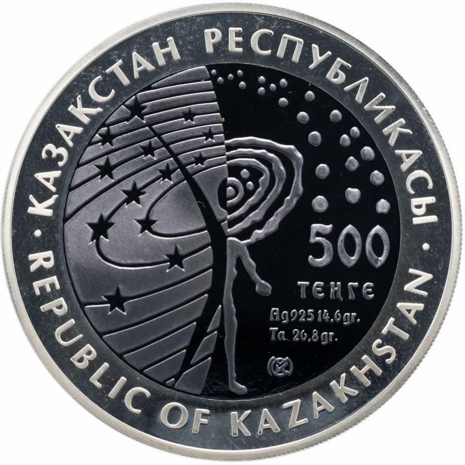 500 тенге. Первый искусственный спутник Земли. Казахстан. 2007 г. PROOF