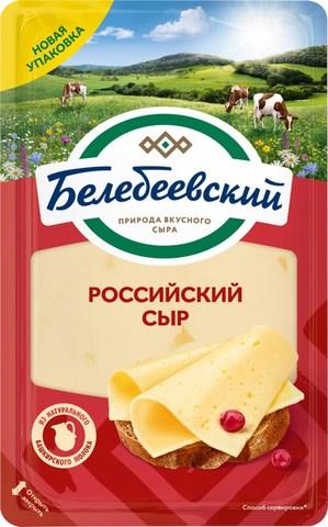 """Сыр """"Белебеевский"""" Российский нарезка 50%, 140г"""