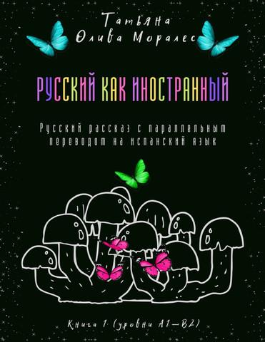 Русский как иностранный. Русский рассказ с параллельным переводом на испанский язык. Книга 1 (уровни А1—В2)