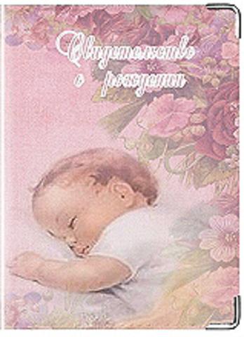 Обложка для свидетельства о рождении (6)