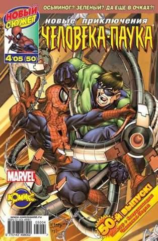 Новые приключения Человека-Паука №50