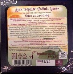 Твёрдые духи zodiak «Aries» Овен™Царство Ароматов