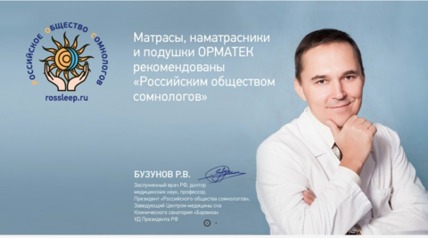 Матрас Орматек Firm EVS 500
