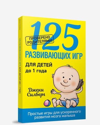 Фото 125 развивающих игр для детей до 1 года Силберг Джеки книга по развитию ребенка