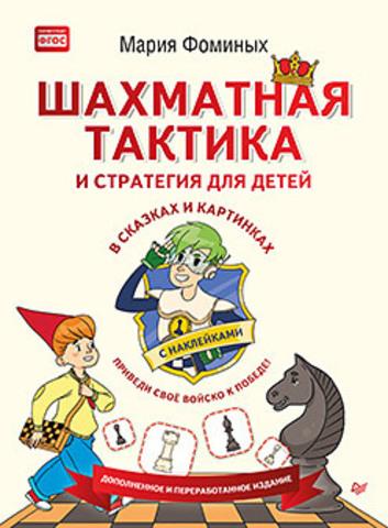 Шахматная тактика и стратегия для детей в сказках и картинках c наклейками. Дополненное и переработанное издание