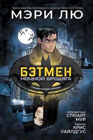 Бэтмен: Ночной бродяга (уценка)