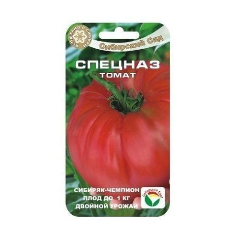 Спецназ 20шт томат (Сиб Сад)