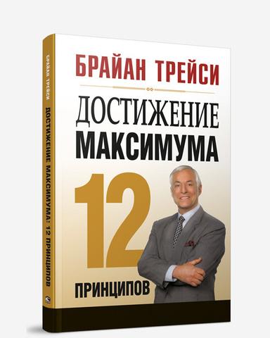 Фото Достижение максимума: 12 принципов