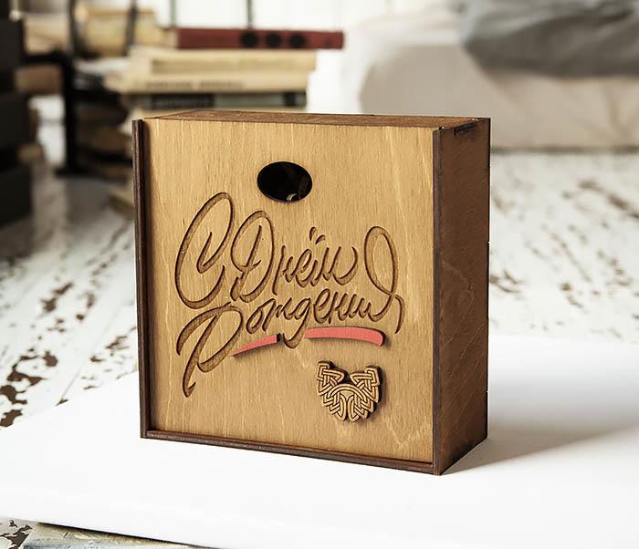 BOX225-2 Деревянная коробка для подарков «С Днем Рождения» (17*17*7 см)