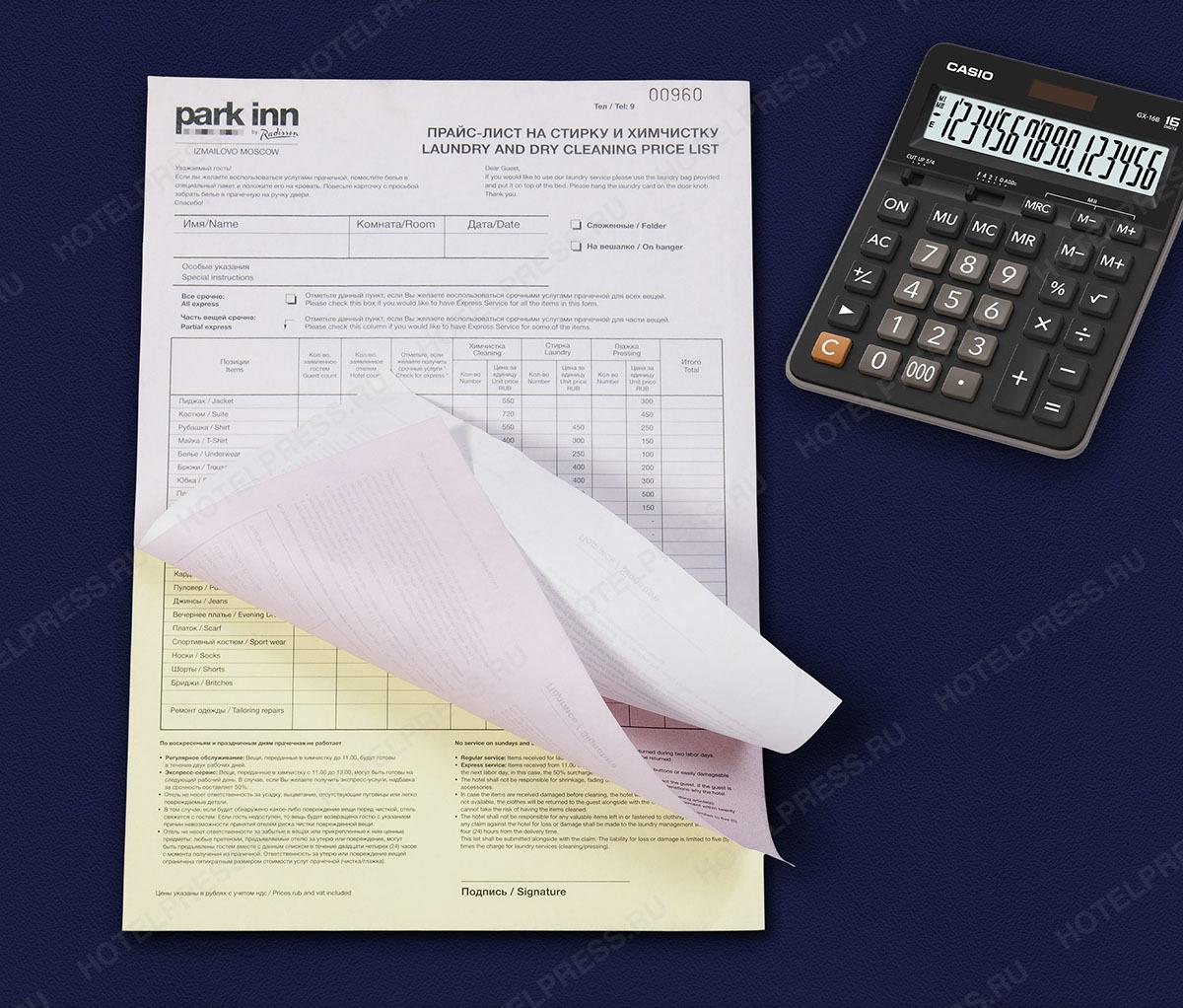 Прайс-лист с копиркой и нумерацией на стирку и химчистку
