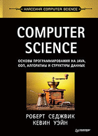 Книга: Седжвик Р., Уэйн К.