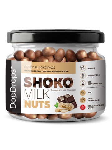 DopDrops / Орехи в шоколаде SHOKO MILK NUTS Арахис в натуральном молочном шоколаде без сахара, 165 г