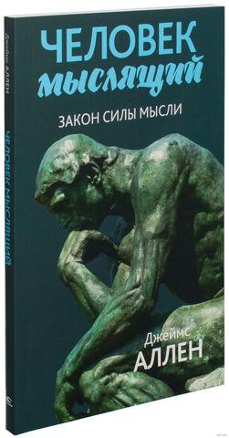 Фото Человек мыслящий: От нищеты к силе, или Достижение душевного благополучия и покоя (2-е издание)