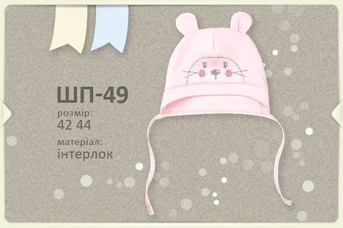 ШП49 Шапочка детская