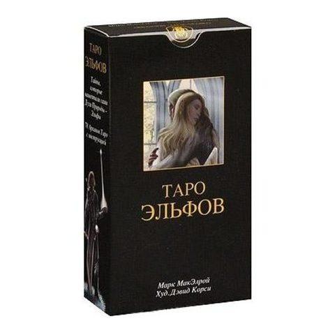 Таро Эльфов