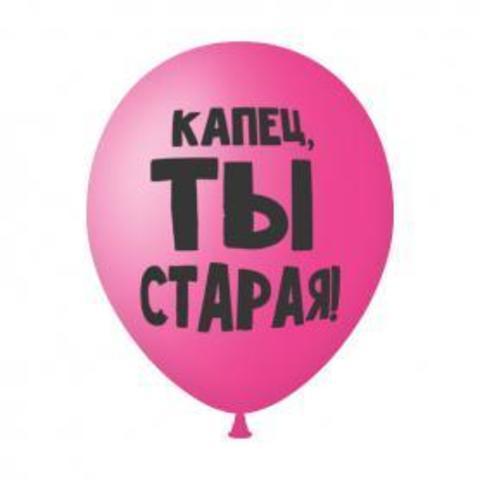 Воздушный шар Капец ты старая розовый