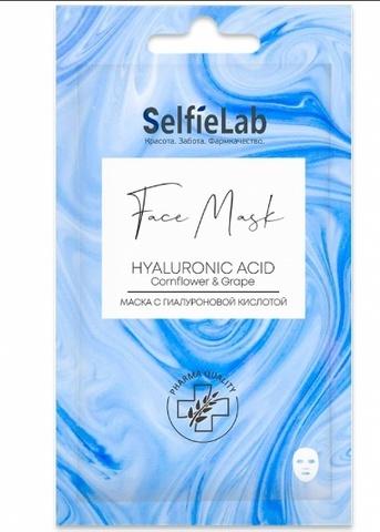 SelfieLab Маска для лица с гиалуроновой кислотой САШЕ 25г