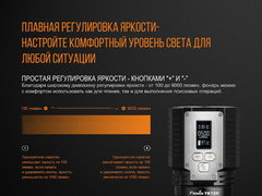 Фонарь Fenix ТК72R 9000lm аккумуляторный