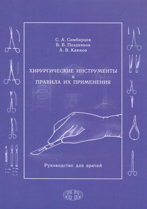 Акушерство и гинекология Хирургические инструменты и правила их применения 0dbb437bd2db426e8f7c0503914cecf9.jpeg