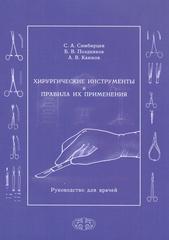 Хирургические инструменты и правила их применения