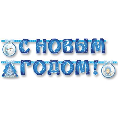 Гирлянда-буквы С Новым Годом Зимняя Сказка 230см