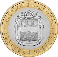10 рублей Амурская область 2016 г.