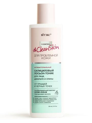 Антибактериальный салициловый ЛОСЬОН-ТОНИК от прыщей и черных точек для лица, декольте и спины , 150 мл Clean Skin